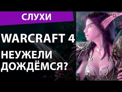 Warcraft 4. Неужели дождёмся? Слухи