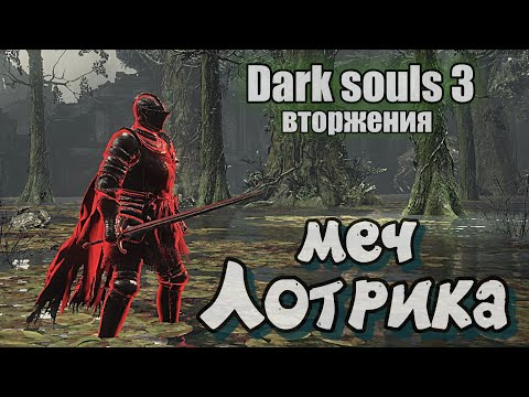 Dark Souls III - Билд для вторжений - Рыцарь Лотрика