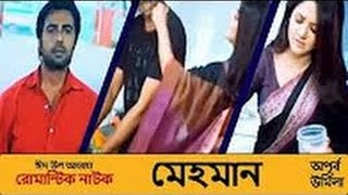 Bangla romantic comedy natok 2016   মেহমান  sojol, urmila, apurbo  HD