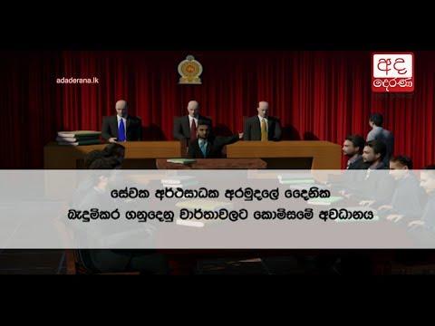 bond commission inve|eng