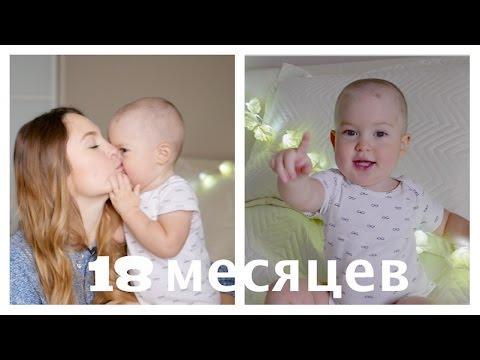 18 месяцев ребенку. Полтора года Тиму!