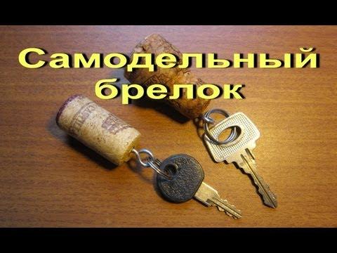 Как сделать своими руками ключ