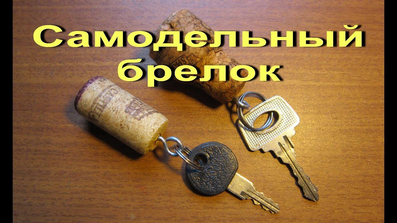 Брелок на ключи своими руками 47