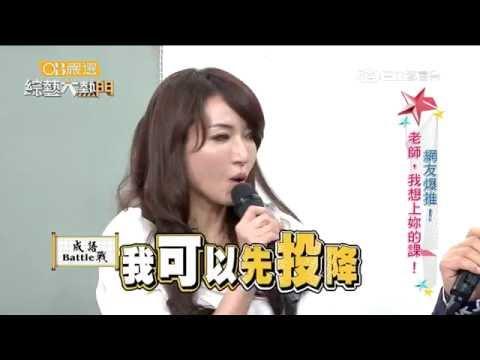【網友推爆!!老師我想上妳的課!】20160616 綜藝大熱門