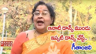 Old is Gold Forever and Ever: Actress Geetanjali #2| Leader With Vamshi