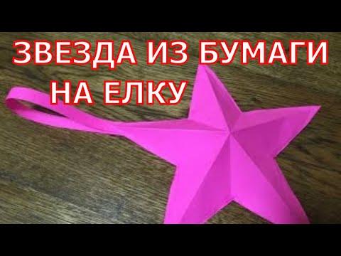 Как сделать звезду из бумаги. Оригами морская звезда