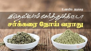 Powerful Foods to Avoid and Control Diabetes in Tamil