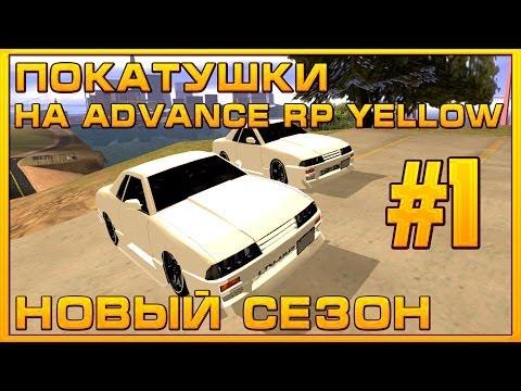 Покатушки на Advance RP | Yellow | #1 | (2 Сезон) (FullHD) (SAMP)