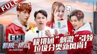 "[ENG SUB] ""Go fighting!""-S5 EP1 Dilireba picks up trash for the better environment 20190512"
