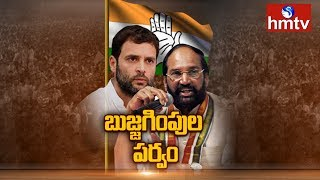 Ponnala Lakshmaiah Face to Face Over AICC Congress Committee | hmtv
