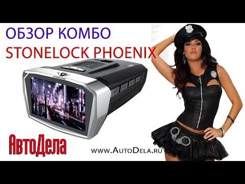 Обзор Stonelock Phoenix - автомобильного видеорегистратора с радар-детектором