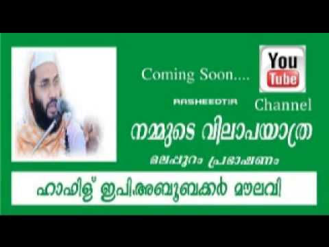Kodinhi - Ep Aboobacker Qasimi , Nammude Vilaapa Yaatra video
