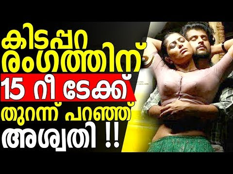 Actress Aswathy Lal Talking About Her New Movie