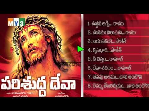 Jesus Songs || Parishudha Dheva Jukebox || Latest New Telugu...