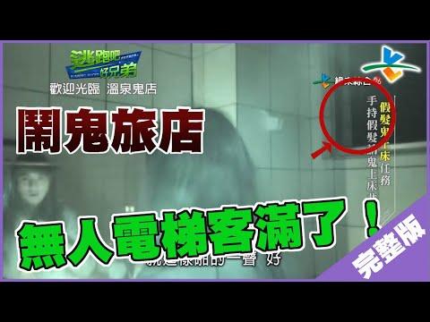 台綜-來自星星的事-20190125-逃跑吧好兄弟 - 【歡迎光臨 溫泉鬼店】
