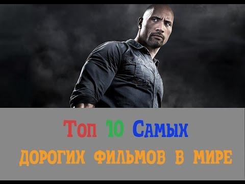 ▲Топ 10 САМЫХ ДОРОГИХ ФИЛЬМОВ В МИРЕ▼