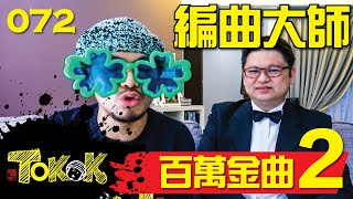 [Namewee Tokok] 072 百萬金曲-第2集 Million View Songs Part2 17-06-2017