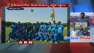 Blind Cricketer Prem Kumar Seeks Financial Assistance | Kurnool