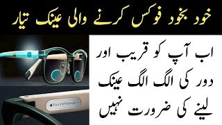 Touch Focus Glasses Invented|Auto Focus Glasses Urdu\Hindi