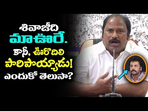 YSRCP Leader Sudhakar Babu SENSATIONAL Comments on Sivaji | Political Updates | Indiontvnews