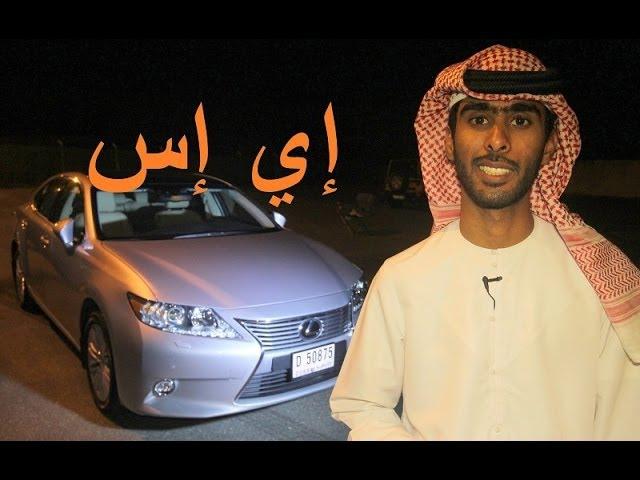 تجربة قيادة لكزس إي إس Lexus ES 2014 - YouTube