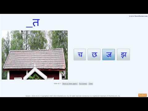 Learning Hindi  free: worksheet #4.2.28@SunoSunao.com