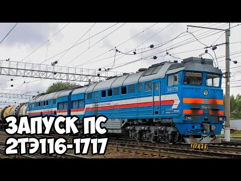 Запуск ПС в Trainz #2 - 2ТЭ116-1717