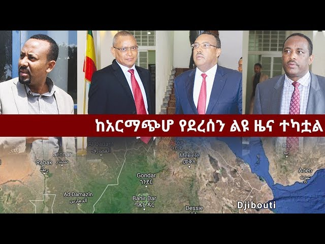 Voice of Amhara Daily Ethiopian News March 21, 2018