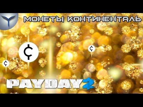 Payday 2. Как быстро зарабатывать монеты континенталь.