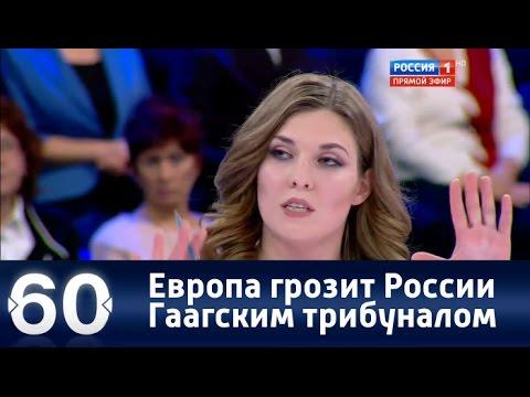 60 минут. Европа грозит России Гаагским трибуналом. От 11.10.16