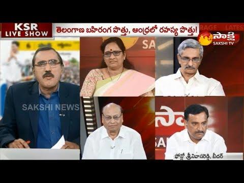 KSR Live Show: తెలంగాణ కాంగ్రెస్కు చంద్రబాబు బంపర్ ఆఫర్..! - 10th September 2018