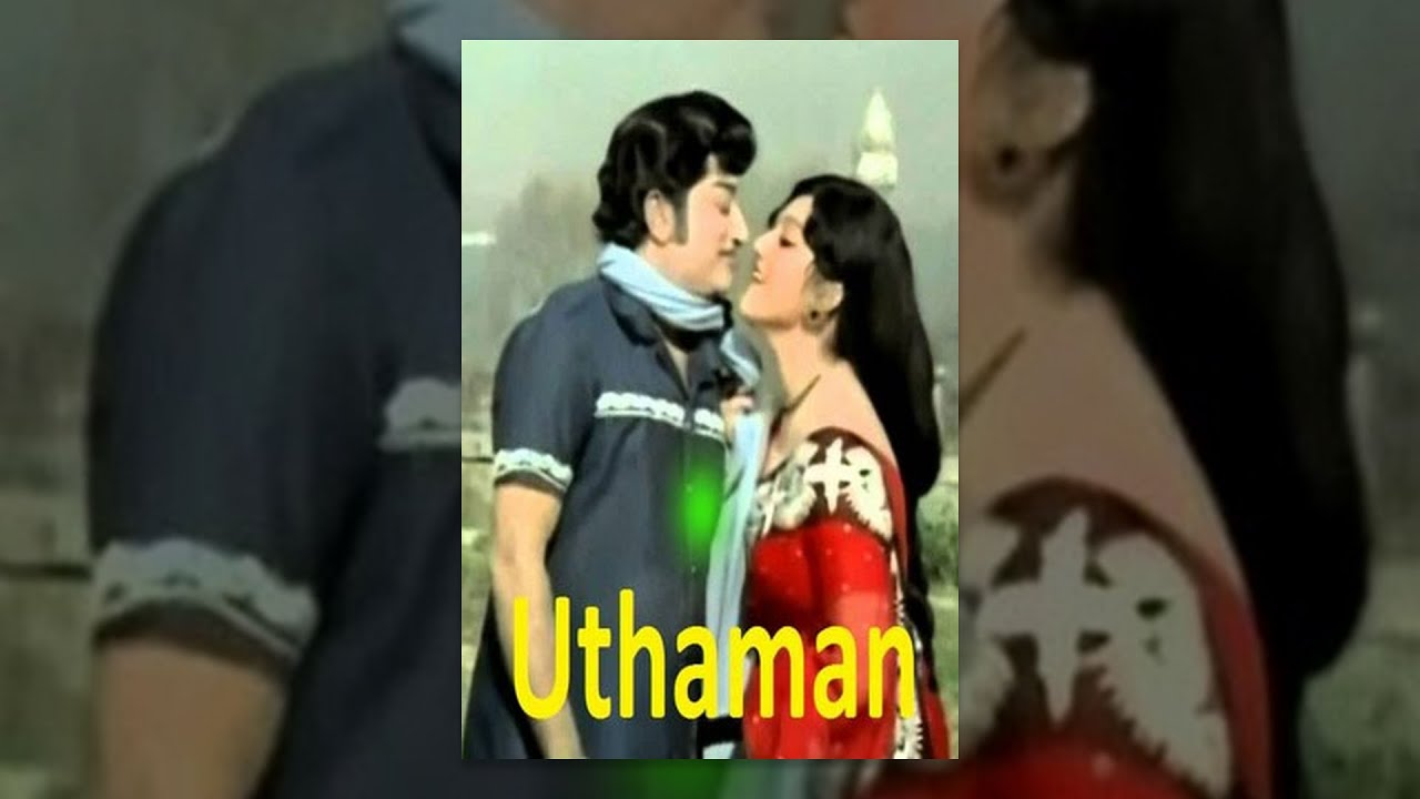 Uthaman | Full Tamil Movie | 1976 | Sivaji Ganesan | Pandari Bai | Manjula