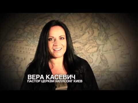 Hillsong Global Project RUSSIAN