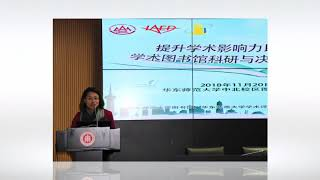 iGroup China & 华东师范大学 学术图书馆科研与决策支持专题研习班 开幕式花絮