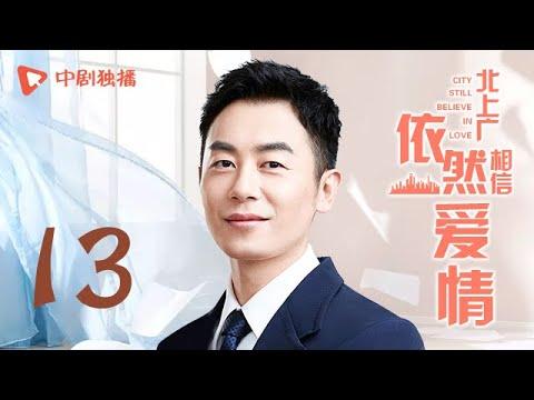 北上广依然相信爱情 13 (朱亚文、陈妍希 领衔主演)