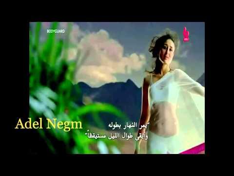 Song 17 - Teri Meri (مترجمة) - Bodyguard - Salman Khan & Kareena Kapoor .