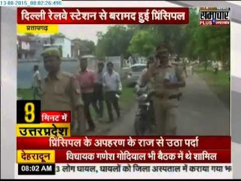 Samachar plus: 10 minute Uttar Pradesh News | 13 Aug 2015