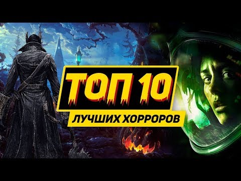 10 самых страшных игр для ПК, PS4 и Xbox One