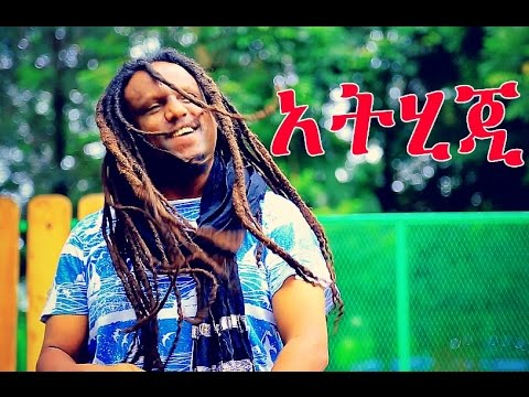 Tadele Kifelew - Atehiji | አትሂጂ - New Ethiopian Music 2016 (Official Video)