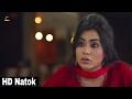 Bangla Romantic natok Love Station HD 1080p Momo,Apurbo,Sadhin,Saberi