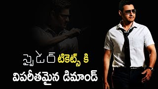 Huge Demond For Mahesh Spyder