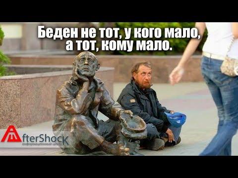 Откуда берется бедность в России?