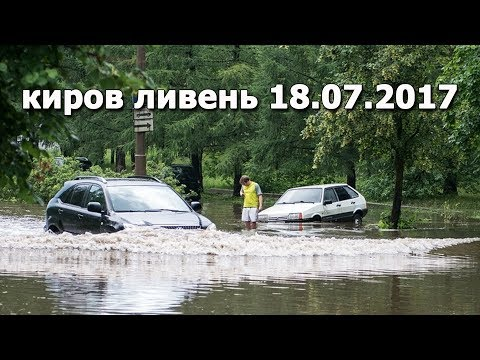 Киров ливень 18.07.2017