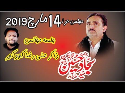 Zakir Sajjad Shumari | 14 March 2019 | Sahiwal Jalsa Zakir Ali Khokhar |