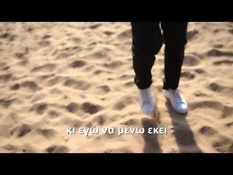 Κωνσταντίνος Αργυρός - Εσένα Θέλω | Konstantinos Argiros - Esena Thelo - Official Lyric Video