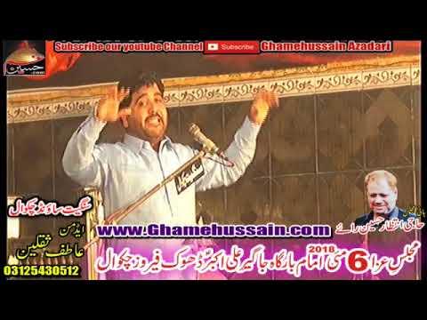 Zakir Ghulam Mustafa Alyani | Majlis 6 May 2018 | Dhoke Feroze Chakwal