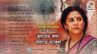 Papia Sarwar - Hridoyer Kotha - Rabindra Sangeet