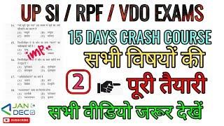 UP SI/VDO/RPF EXAM CRASH COURSE ||ALL EXAM CRASH COURSE|| ALL SUBJECT CRASH COURSE OF UP SI/VDO/RPF