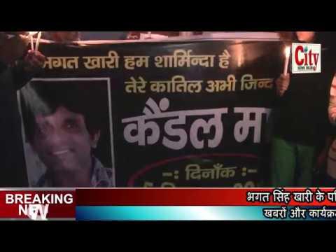 City News Delhi - भगत सिंह खारी के परिजनों ने लोनी के चिरोड़ी क्षेत्र में निकाला कैंडल मार्च l