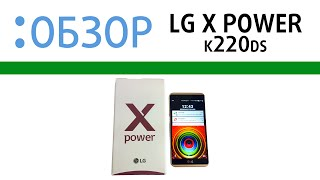 LG X Power (k220ds), видео обзор